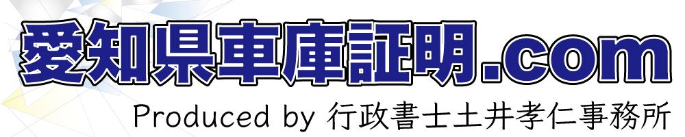 愛知県車庫証明申請.com